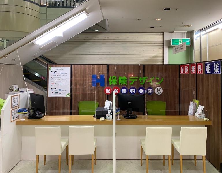 保険デザイン イオン古川橋駅前店