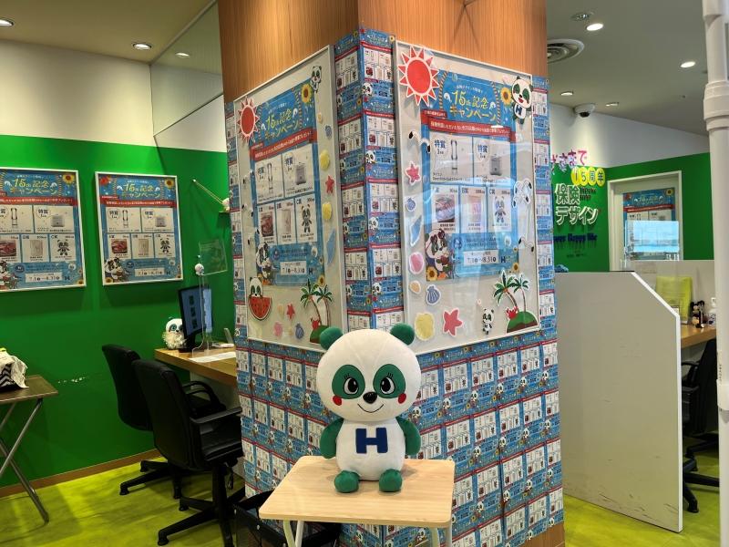 保険デザイン 東急プラザ新長田店