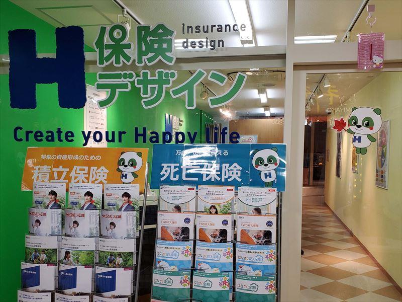 保険デザイン 天神橋5丁目店