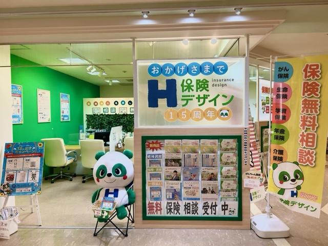 保険デザイン モザイクボックス川西店