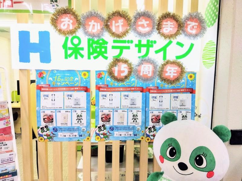 保険デザイン 六甲道店